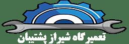 نمایندگی تعمیرات لوازم خانگی در شیراز